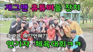 [대환장파티]개그맨 유튜버 체육대회!!!(feat.김영…