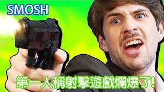 Smosh: 射擊遊戲爛爆了! FIRST PERSON SHOOTERS SUCK! 【中英文字幕】