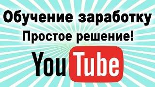 Обучение заработку на YouTube Специальное Предложение