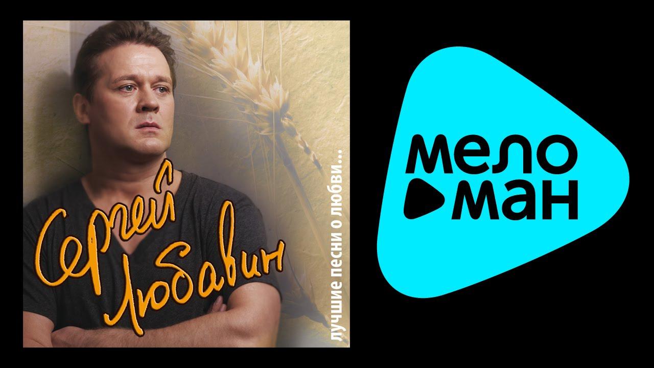 Сергей любавин москвичане скачать песню в mp3, текст песни.