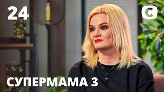 В гостях у мамы-ведьмы Даши – Супермама 3 сезон – Выпуск 24