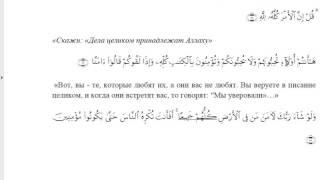 Грамматический анализ Корана  11 урок
