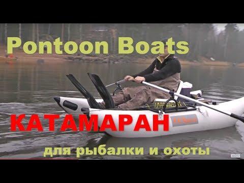 Рыболовный катамаран с мотором