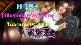 [H 18+] โหลดและวิธีลง [ILLUSION] PlayHome + ENG patch + costume