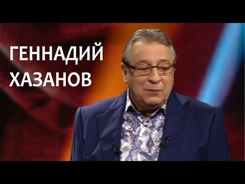 Линия жизни. Геннадий Хазанов. Канал Культурa