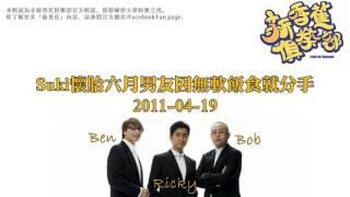 新香蕉俱樂部 - Suki懷胎六月男友因無軟飯食就分手 20110419