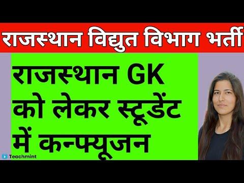 Rajasthan Vidyut Vibhag Bharti 2021 | Rajasthan Jvvnl, Rvunl, Jen, Jra, Ldc,form Reopen | Teachmint