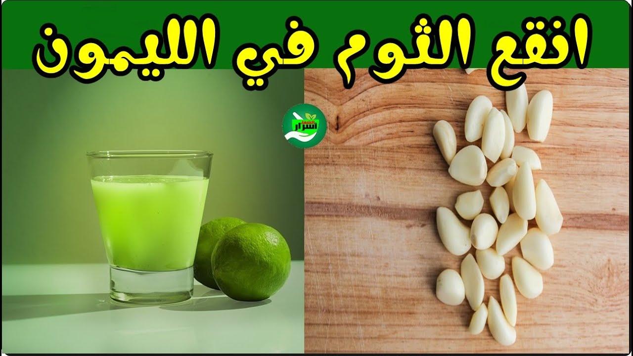 فوائد الثوم والليمون انقع الثوم في الليمون وتناول كوب من هذا الخليط على الريق وتمتع بكنز من الفوائد