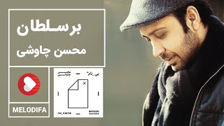 Watch Mohsen Chavoshi Bare Soltan video