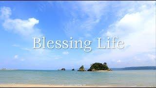 Blessing Life / 沖縄の海
