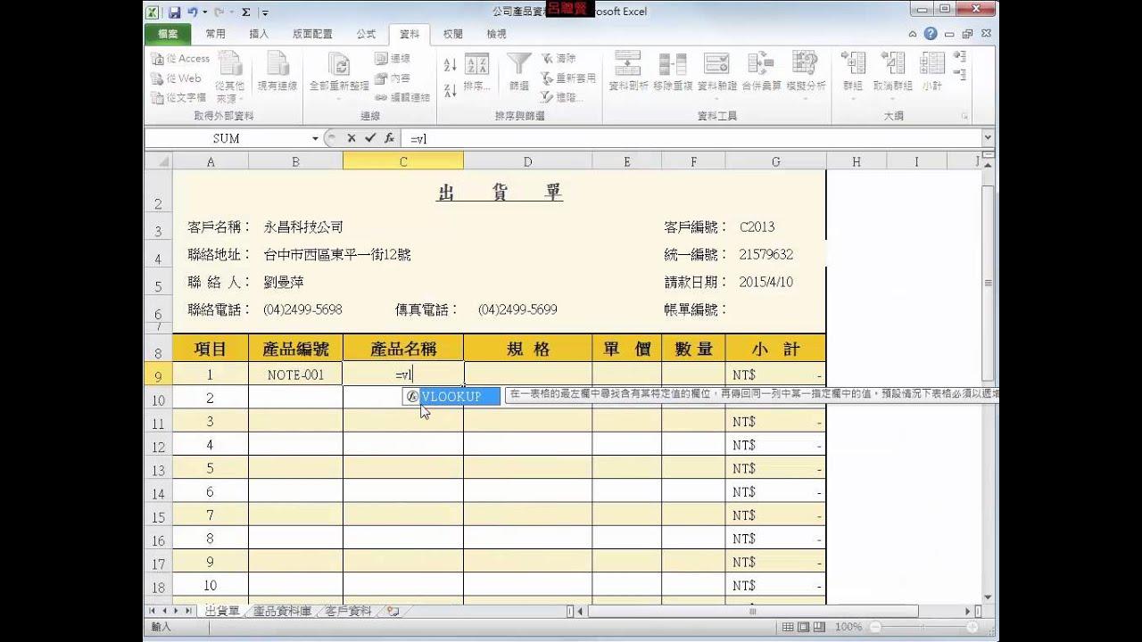 公司產品出貨單應用-3_出貨單與產品資料庫應用 - YouTube