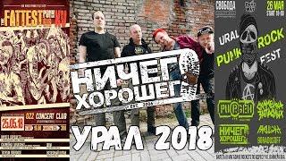 �������� ���� Ничего Хорошего  - Урал 2018 ������