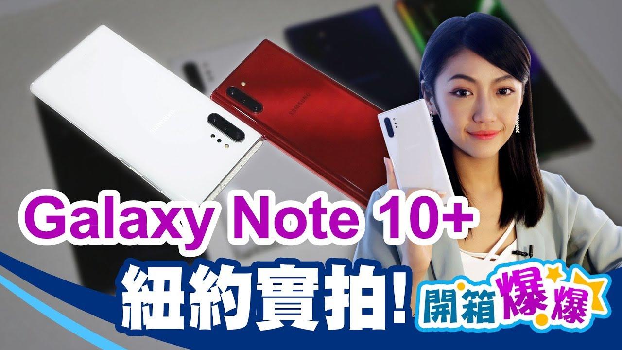Galaxy Note 10+紐約實拍 挑戰S Pen拍照不求人 手機剪Vlog也可以?! - YouTube