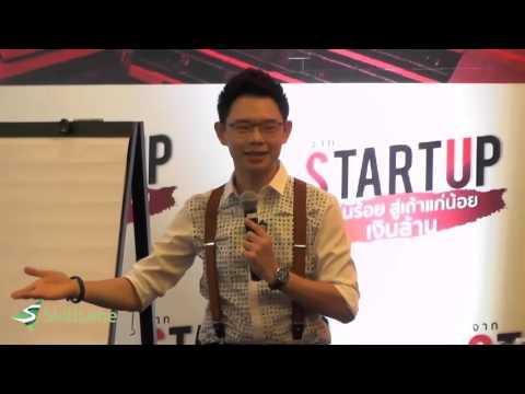 Startup : ประสบการณ์ชีวิตจริง...จากพนักงานออฟฟิศ สู่เจ้าของธุรกิจ Infopreneur   SkillLane.com