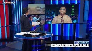 إعادة الأمل في اليمن... الإنجاز والتحدي