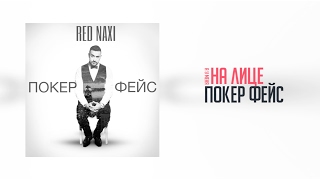 Red Naxi - Покер Фейс (Lyric Video)