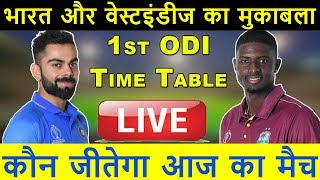 India vs West Indies 1st ODI | IND vs WI First ODI Match Live | Timing | Teams | Playing 11 | Live