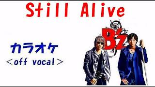 【カラオケ《off vocal》】B'z「Still Alive」