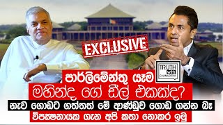 former-prime-minister-ranil-wickremesinghe-on-truth-with-chamuditha-1