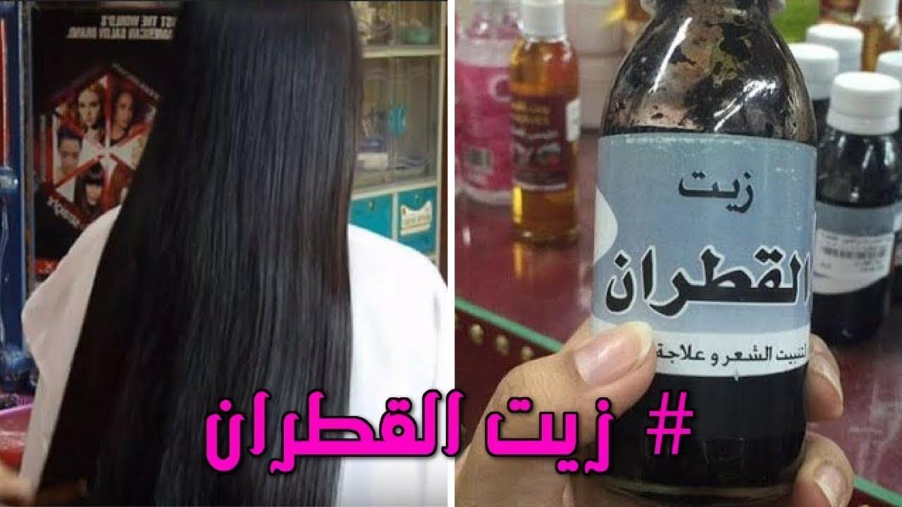 طولي شعرك وعالجيه بهذا الزيت المعجزه زيت القطران مع طريقه صنعه Youtube