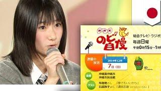 「NHKのど自慢」に出演した女子高校生、伊丹美保子さんの歌がうますぎる...