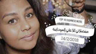 احلي عشرة اغاني سودانية بستمع ليها حاليا -  MY TOP 10 SUDANESE SONGS 2018