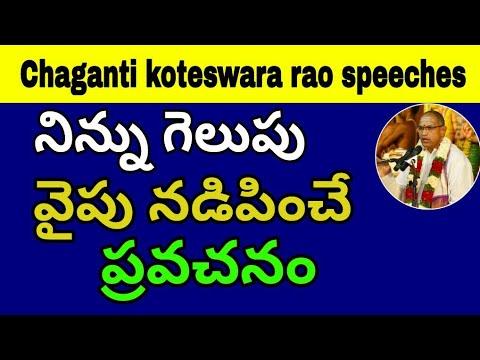 నిన్ను గెలుపు వైపు నడిపించే ప్రవచనం Sri Chaganti Koteswara Rao Pravachanam a Best speeches