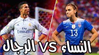 عندما تكون النساء امهر من الرجال فى كرة القدم   شاهد اجمل مهارات النساء ضد الرجال HD