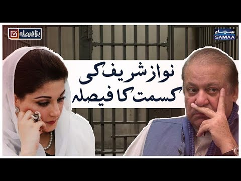 Nawaz Sharif Ki Kismat Faisla | SAMAA TV