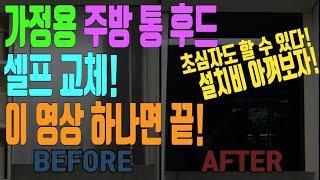 [DIY] 주방 후드 셀프 교체 과정 및 방법(feat…