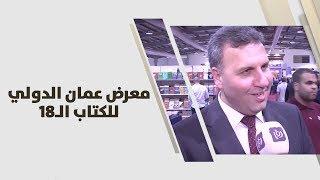 معرض عمان الدولي للكتاب الـ 18