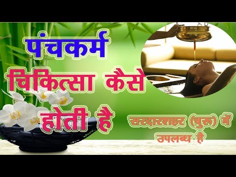Panchkarma Practical treatment Hospital in Sardarsahar Churu- Best Ayurvedic Hospital in Shekhawati