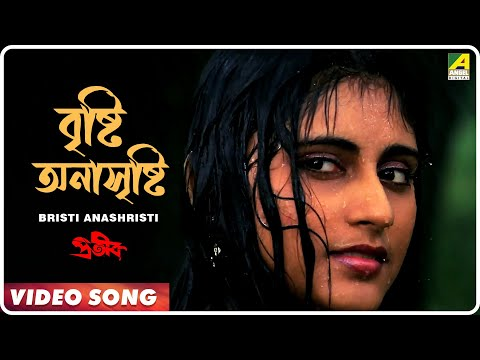bristi-elo-bristi-|-prateek-|-bengali-movie-song-|-lata-mangeshkar