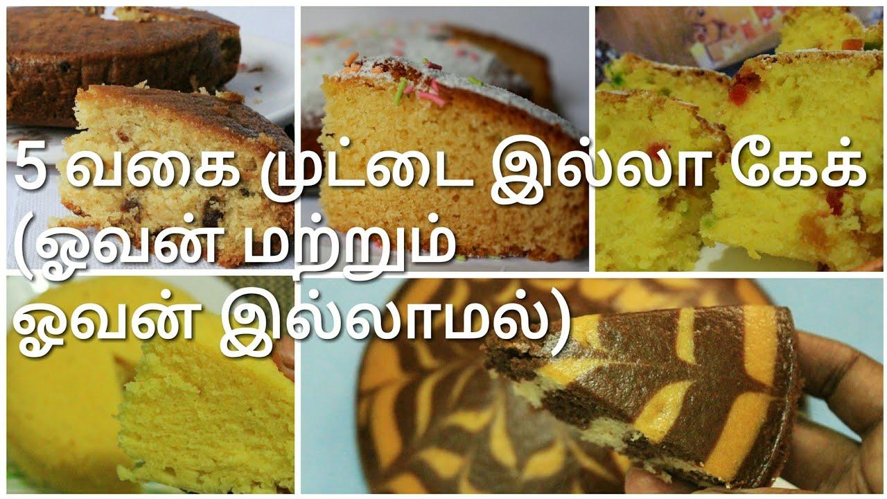 5 வகை முட்டை இல்லா கேக் - 5 Eggless cake recipe ...