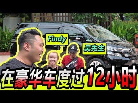 三个人挑战在RM200,000豪华车度过12小时!!! feat.Findy和吴先生
