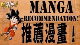 推薦漫畫(上)(Manga Recommendation 1)挖啥米?(Whasami?)007