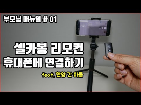 [IT] 부모님 설명서 #01 - 셀카봉 블루투스 리모컨 연결하기 - Manuals for our parents # 01 Pairing the Bluetooth remote