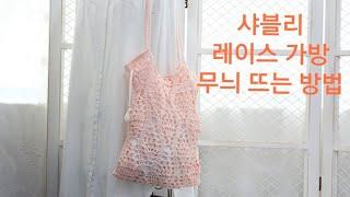 코바늘가방 DIY/샤블리 레이스 가방 무늬 뜨는 방법/…