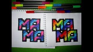 Как нарисовать по клеточкам в тетради Слово Мама - открытка для мамы Пиксель Арт