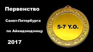 Event 8: Open Championship Aikijujutsu 2017 Первенство Санкт Петербурга по Айкидзюдзюцу 2017 дети 5