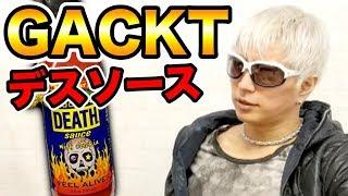 GACKTさんにデスソース飲ませたら衝撃の結果に!!!!