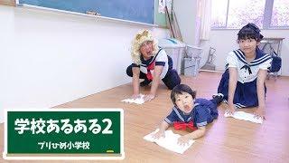 ★雑巾レース「学校あるある2!」~プリ姫小学校~★Princess Hime elementary school★ thumbnail