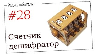 Урок №28. Счетчик, дешифратор.
