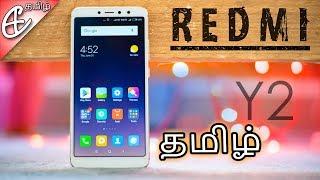 Xiaomi Redmi Y2 Review - என்ன புதிதாக கொண்டு வந்துள்ளது? வாங்கலாமா?
