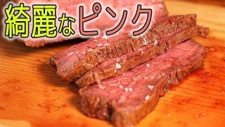 料理素人でも簡単に完璧なローストビーフを作る方法! thumbnail