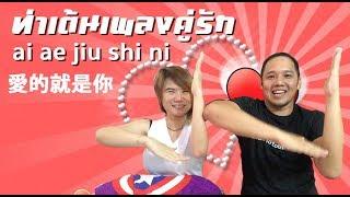 T3b:เพลงคู่จีนสุดฮิต ท่าเต้นคู่รัก อ้ายเตอจิ้วซี้หนี 愛的就是你