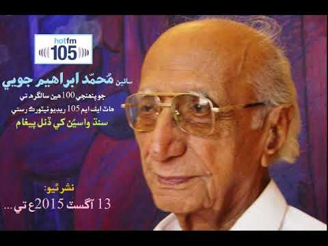 Message of Muhammad Ibrahim Joyo to the people of Sindh, through Hot FM105
