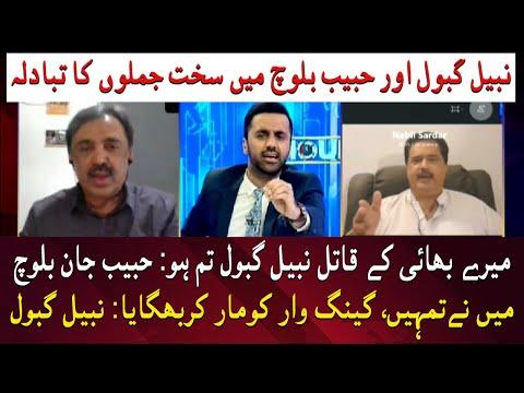 Exchange of words between Nabil Gabol and Habib Jan Baloch