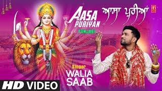 Aasa Puriyan I Punjabi Devi Bhajan I WALIA SAAB I Latest Full HD Song