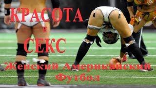 Красота и Секс - Женский Американский Футбол - 17.10.2018